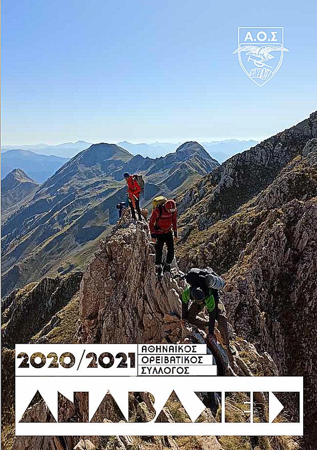Πρόγραμμα 2020-2021